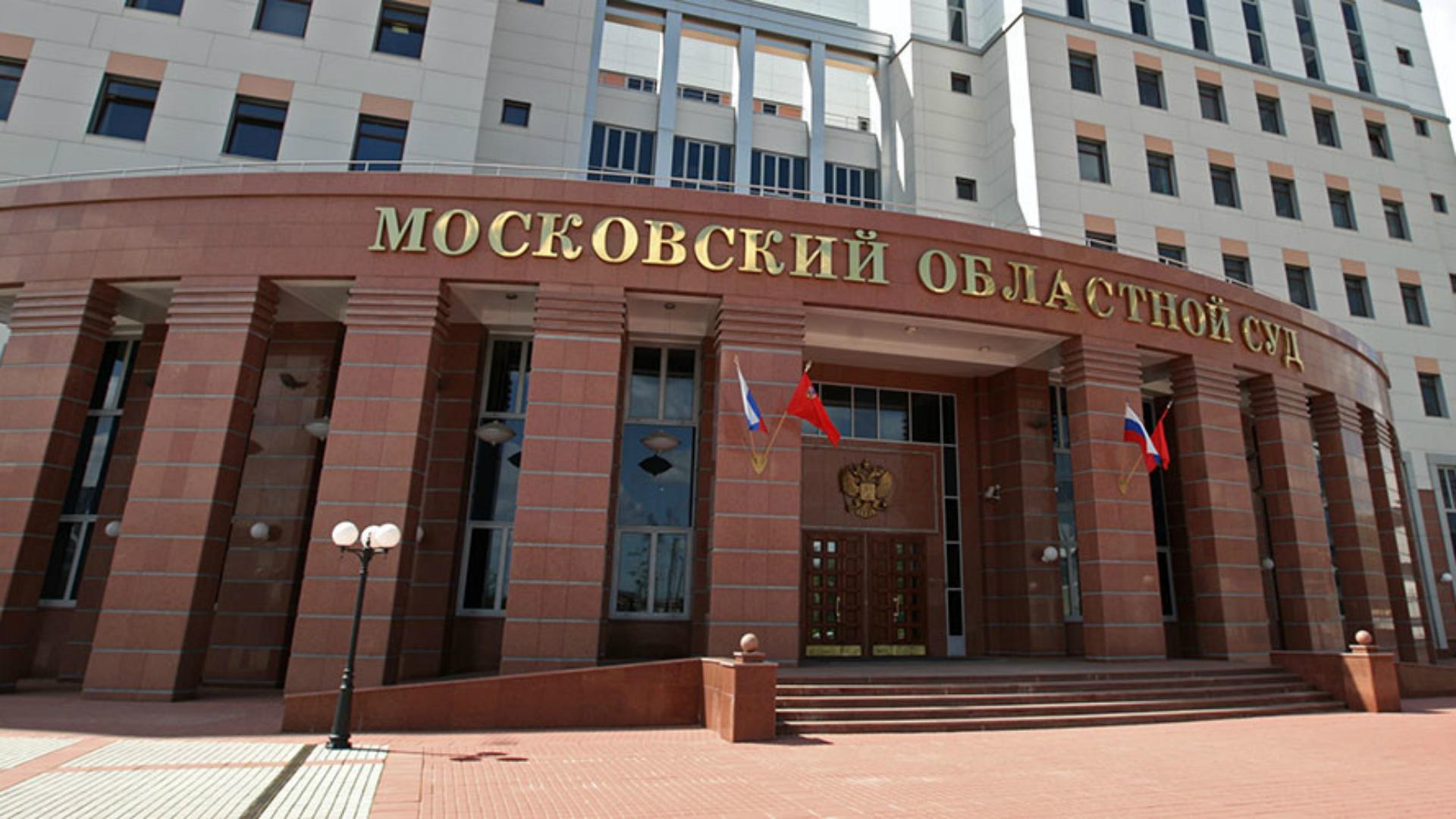 El frente de los tribunales de la Corte Regional de Moscú