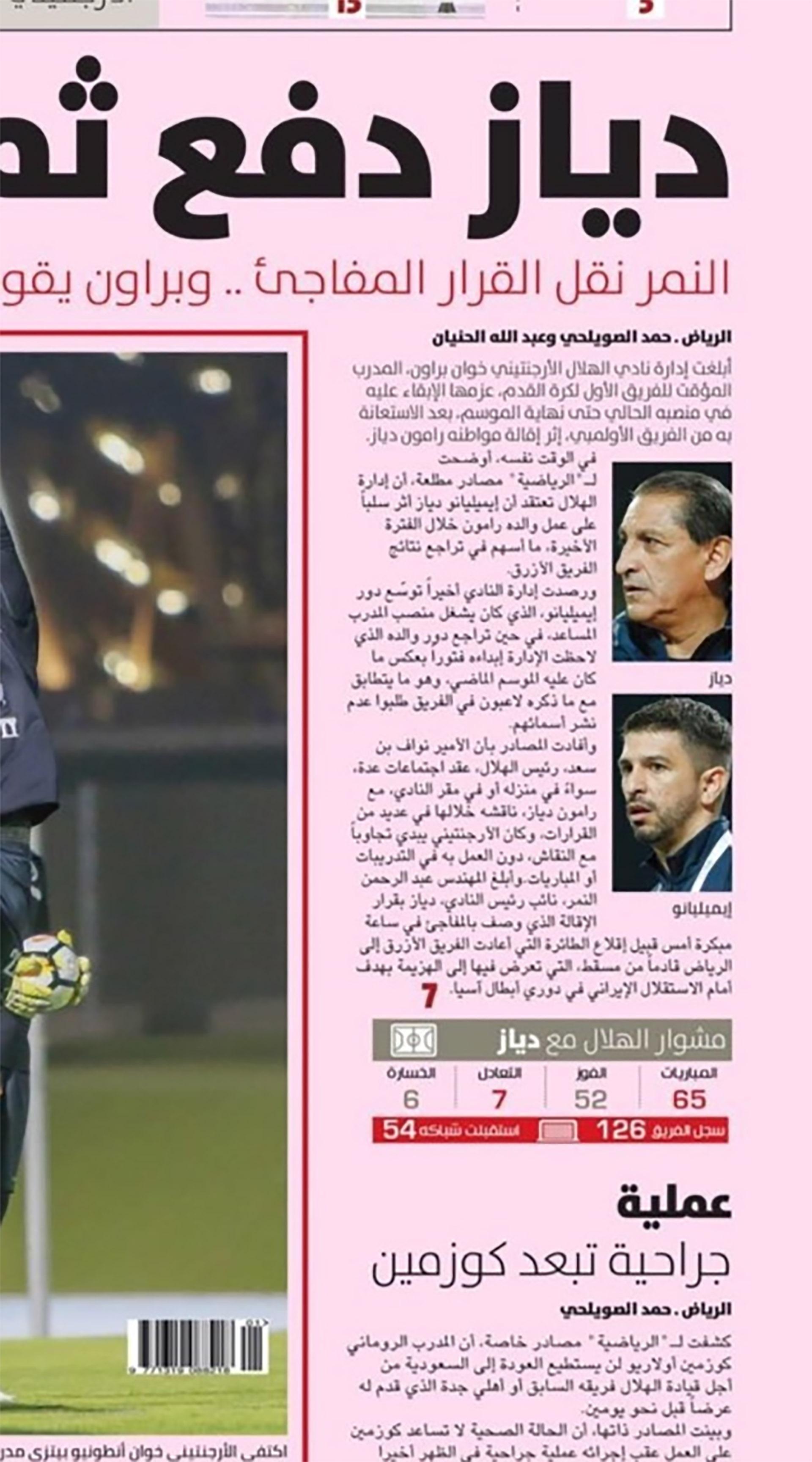 El diario Arriyadiyah, que filtró el motivo del despido de Ramón Díaz en el Al Hilal de Arabia Saudita