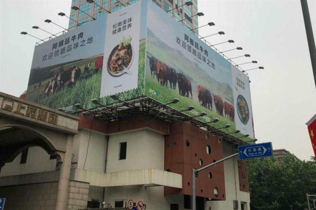 Los resultados preliminares del estudio presentado en la Feria, tienen como dato central que los chinos pasarán de 4 kilos de consumo de carne vacuna por año a 8 kilos en 2027