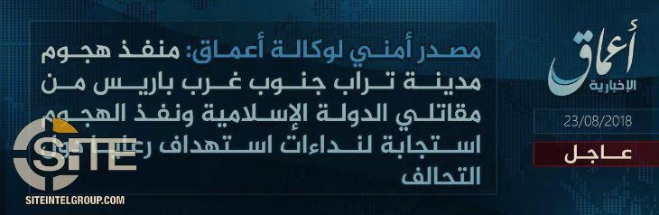 El comunicado del ISIS adjudicándose el ataque, publicado en su agencia de noticias Amaq