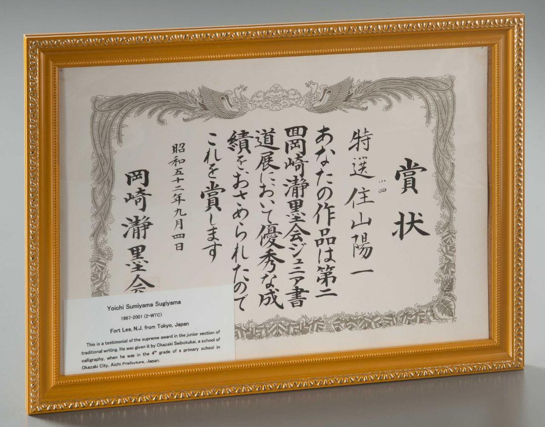 Este certificado de caligrafía pertenecía a Yoichi Sumiyama Sugiyama, quien trabajaba para una empresa en el WTC. Tenía 34 años