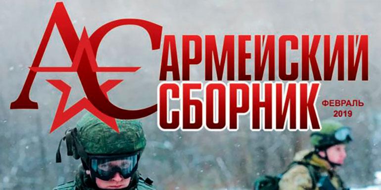 """La portada de la edición de febrero de la revista militar """"Armeisky Sbornik"""""""