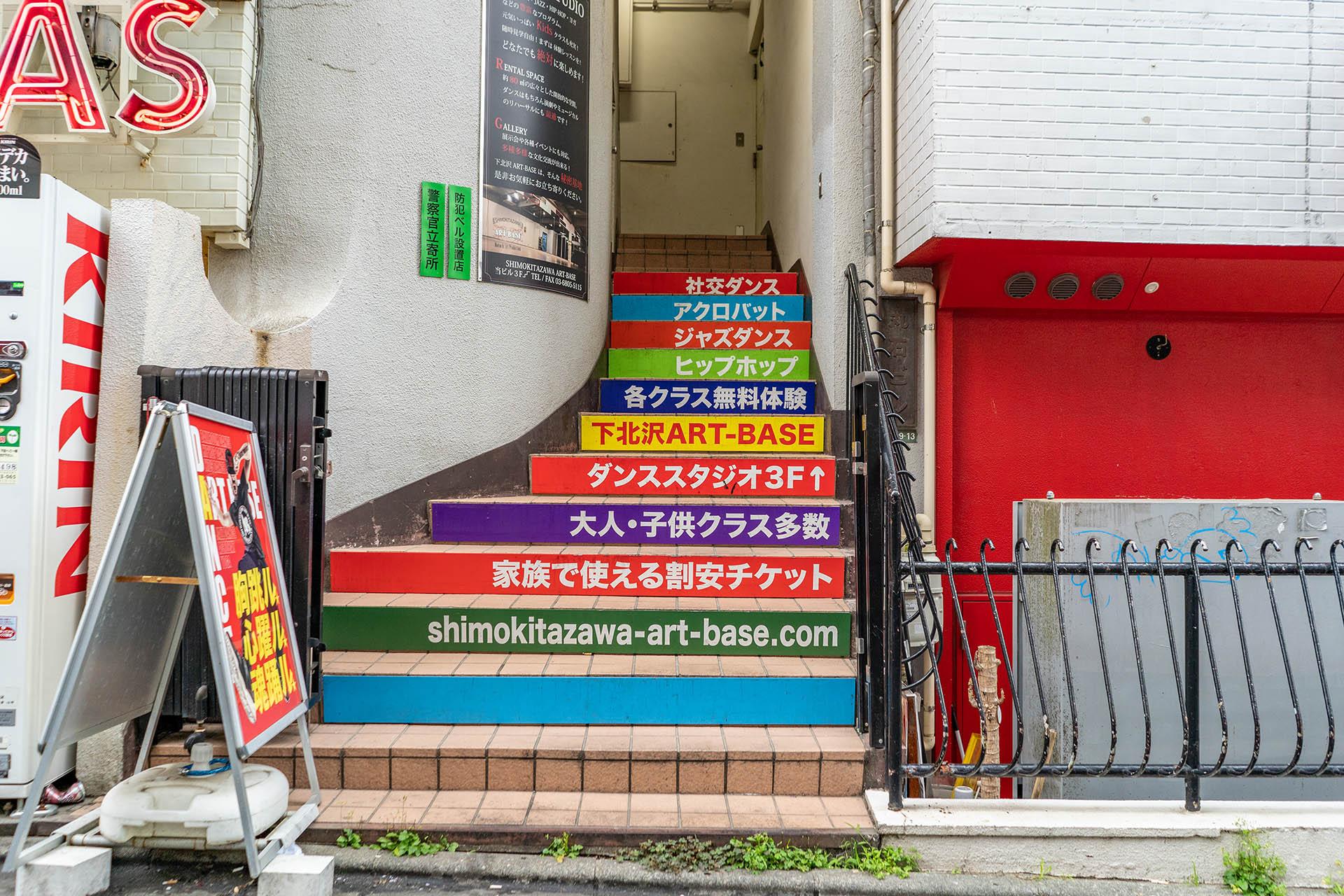 Conocido por sus tiendas vintage, restaurantes independientes, cafeterías y bares, Shimokitazawa (a menudo simplemente conocido como 'Shimokita') tiene un legado de genialidad contracultural