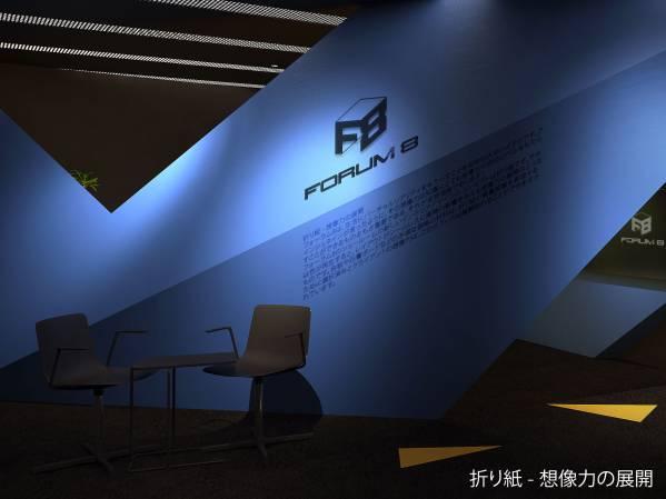 Image FORUM8 HQ Showroom Int...