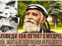 Заповеди 104-летнего мудреца как жить в здравии и радости