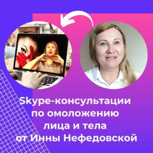 Х Skype-консультации