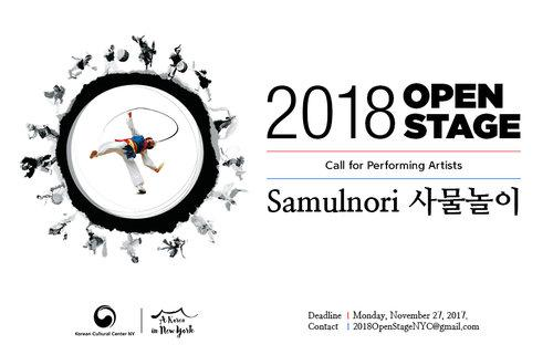 Korean Cultural Center New York <2018 Open Stage: Samulnori> Public Contest  | Events Calendar