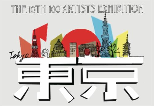 The 10th Annual 100 Artists Exhibition Tokyo | Events Calendar