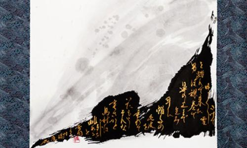 Image for Shodō: An Introduction to Japanese Calligraphy