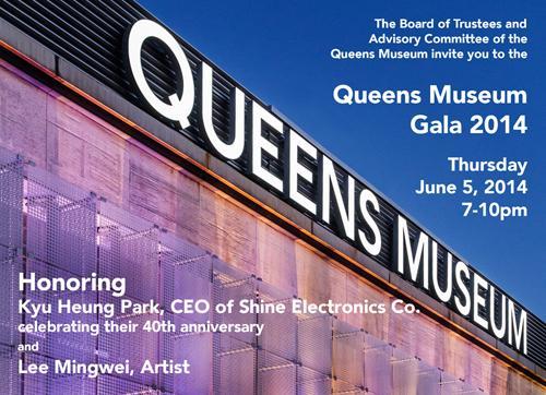Queens Museum Gala 2014    Events Calendar