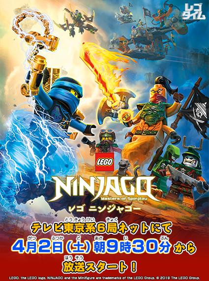 卒業生が「レゴ ニンジャゴー」新シリーズ出演決定!