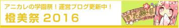 東京アニメーションカレッジ専門学校 学園祭はこちら