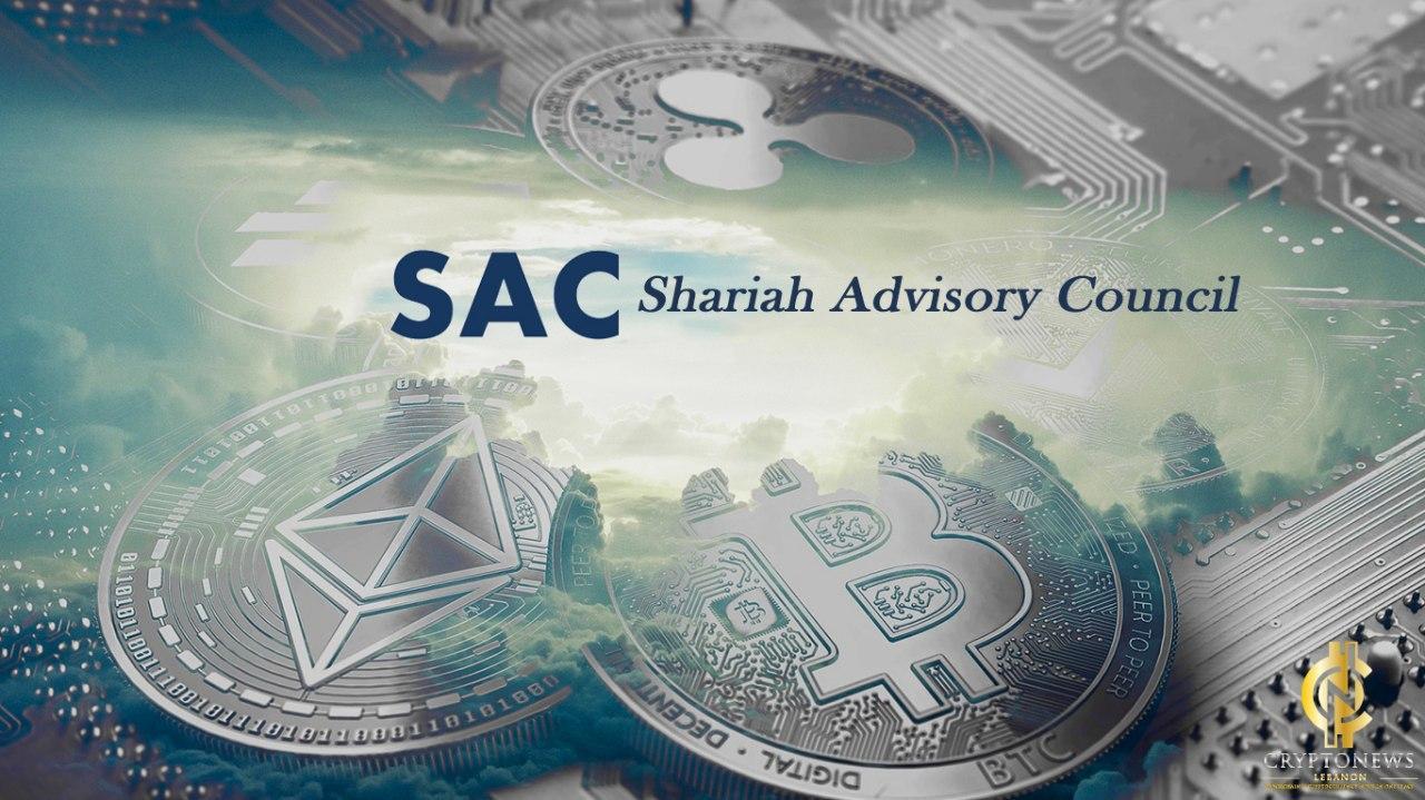 المجلس الاستشاري الشرعي في الهيئة الماليزية يسمح بتداول الأصول الرقمية