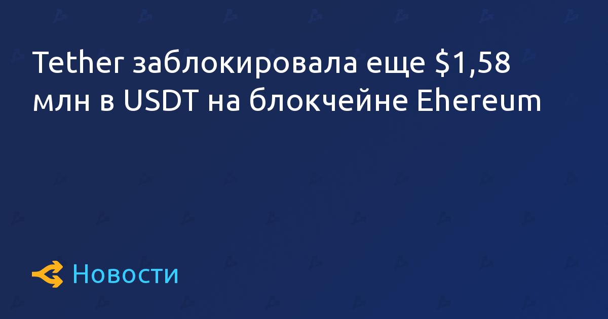 Tether заблокировала еще $1,58 млн в USDT на блокчейне Ethereum