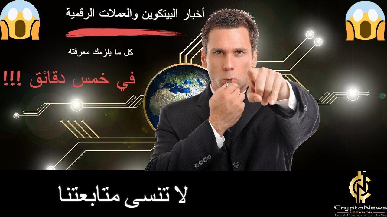 موجز أخبار البلوك تشين والعملات الرقمية 13/01/2021