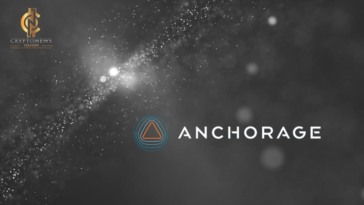أنكوراج تحصل على ترخيص فيدرالي للعمل كمصرف رقمي