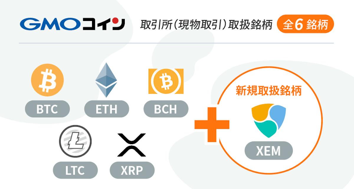 仮想通貨取引所GMOコイン、ネム(XEM)の新規取扱を開始