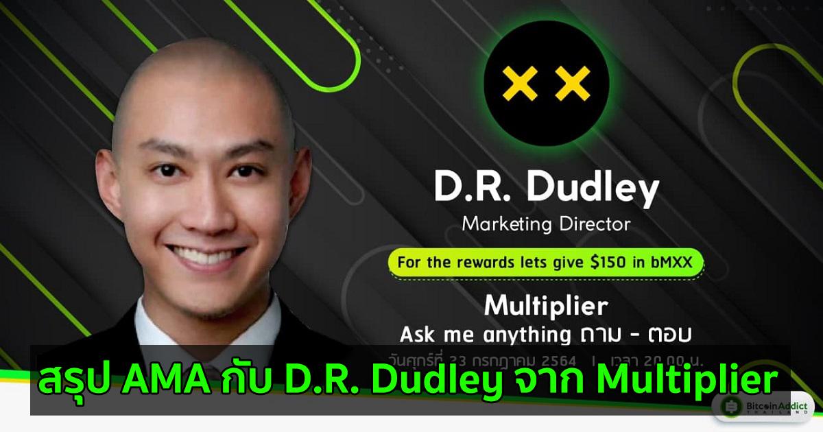 สรุป AMA กับ D.R. Dudley จาก Multiplier
