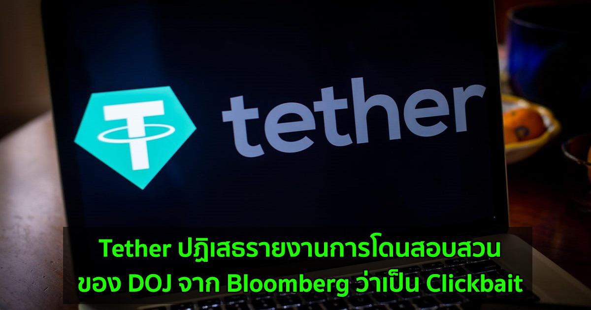 Tether ปฏิเสธรายงานการโดนสอบสวนของ DOJ จาก Bloomberg ว่าเป็น Clickbait
