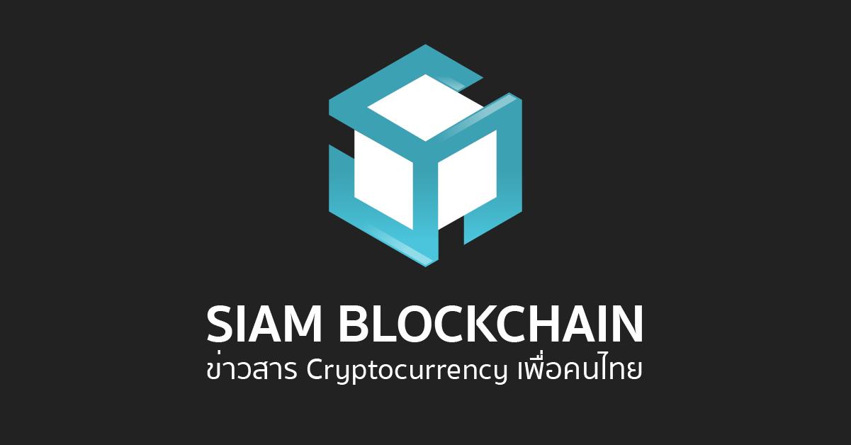 กูรูอสังหาฯ ชื่อดังในไทยคาด Bitcoin ยังเติบโตได้อีกมาก และเพิ่งอยู่ในช่วงเริ่มต้นเท่านั้น