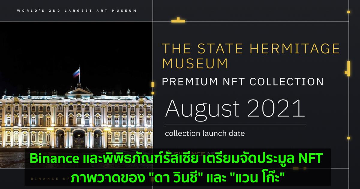 """Binance และพิพิธภัณฑ์รัสเซีย เตรียมจัดประมูล NFT ภาพวาดของ """"ดา วินชี"""" และ """"แวน โก๊ะ"""""""