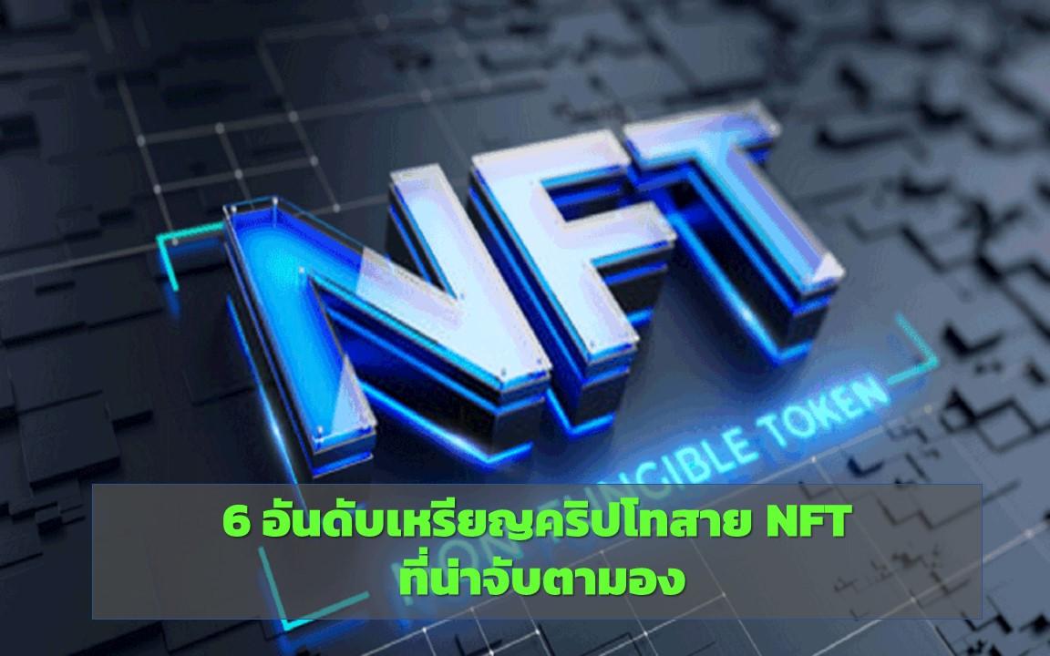 6 อันดับเหรียญคริปโทสาย NFT ที่น่าจับตามอง