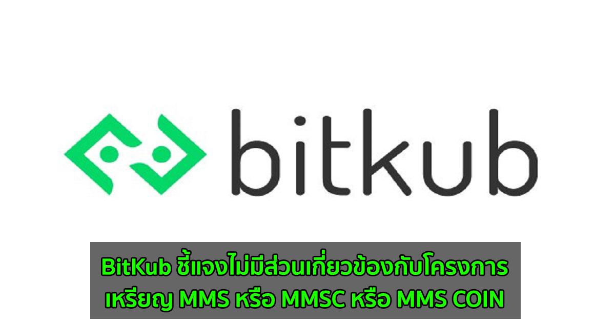 BitKub ชี้แจงไม่มีส่วนเกี่ยวข้องกับโครงการเหรียญ MMS หรือ MMSC หรือ MMS COIN