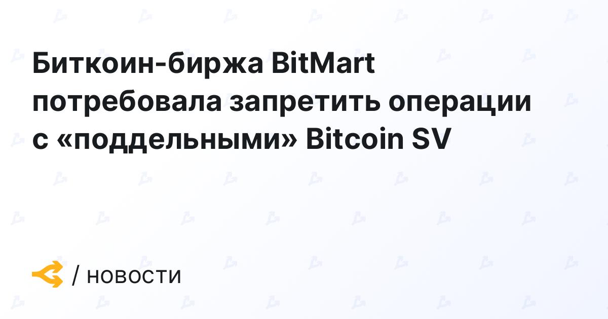 Биткоин-биржа BitMart потребовала запретить операции с «поддельными» Bitcoin SV