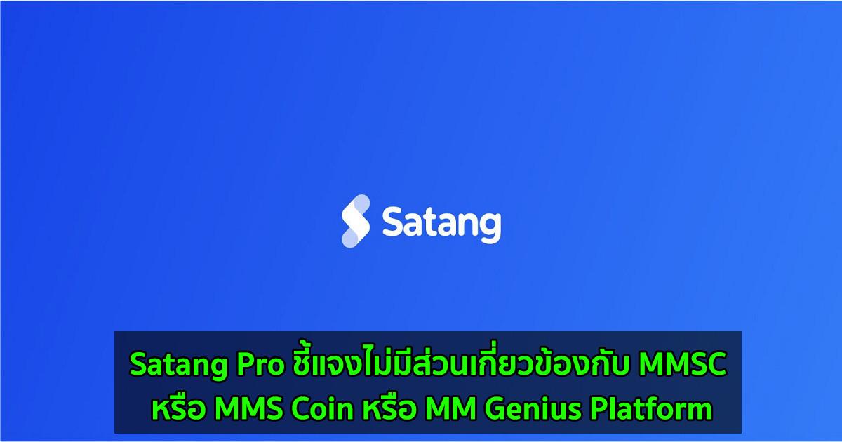 Satang Pro ชี้แจงไม่มีส่วนเกี่ยวข้องกับ MMSC หรือ MMS Coin หรือ MM Genius Platform