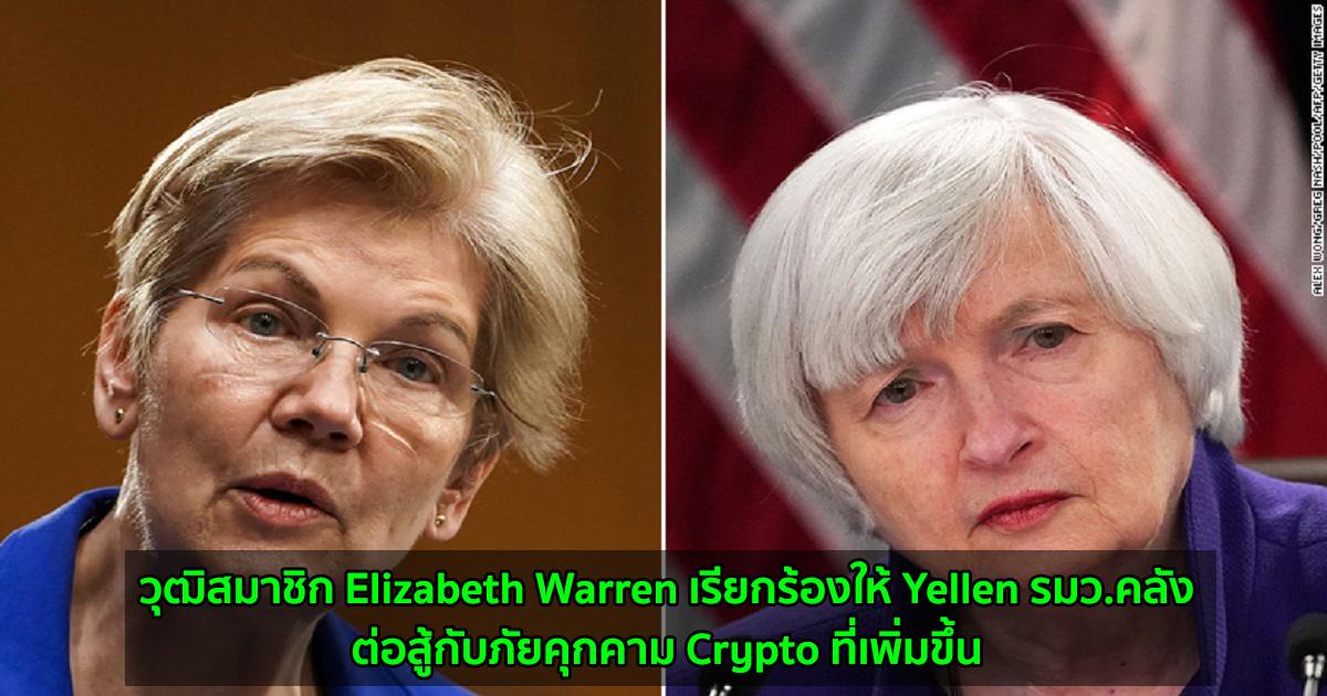 วุฒิสมาชิก Elizabeth Warren เรียกร้องให้ Yellen รมว.คลังต่อสู้กับภัยคุกคาม Crypto ที่เพิ่มขึ้น