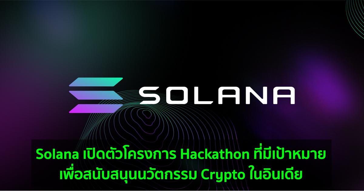 Solana เปิดตัวโครงการ Hackathon ที่มีเป้าหมายเพื่อสนับสนุนนวัตกรรม Crypto ในอินเดีย