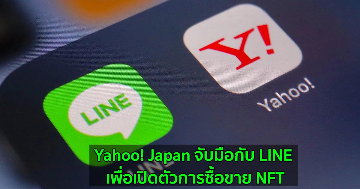 Yahoo! Japan จับมือกับ LINE เพื่อเปิดตัวการซื้อขาย NFT