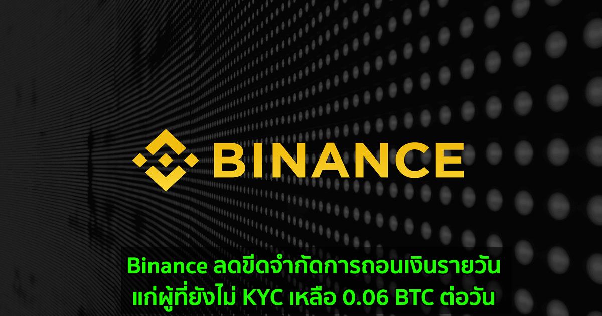 Binance ลดขีดจำกัดการถอนเงินรายวันแก่ผู้ที่ยังไม่ KYC เหลือ 0.06 BTC ต่อวัน