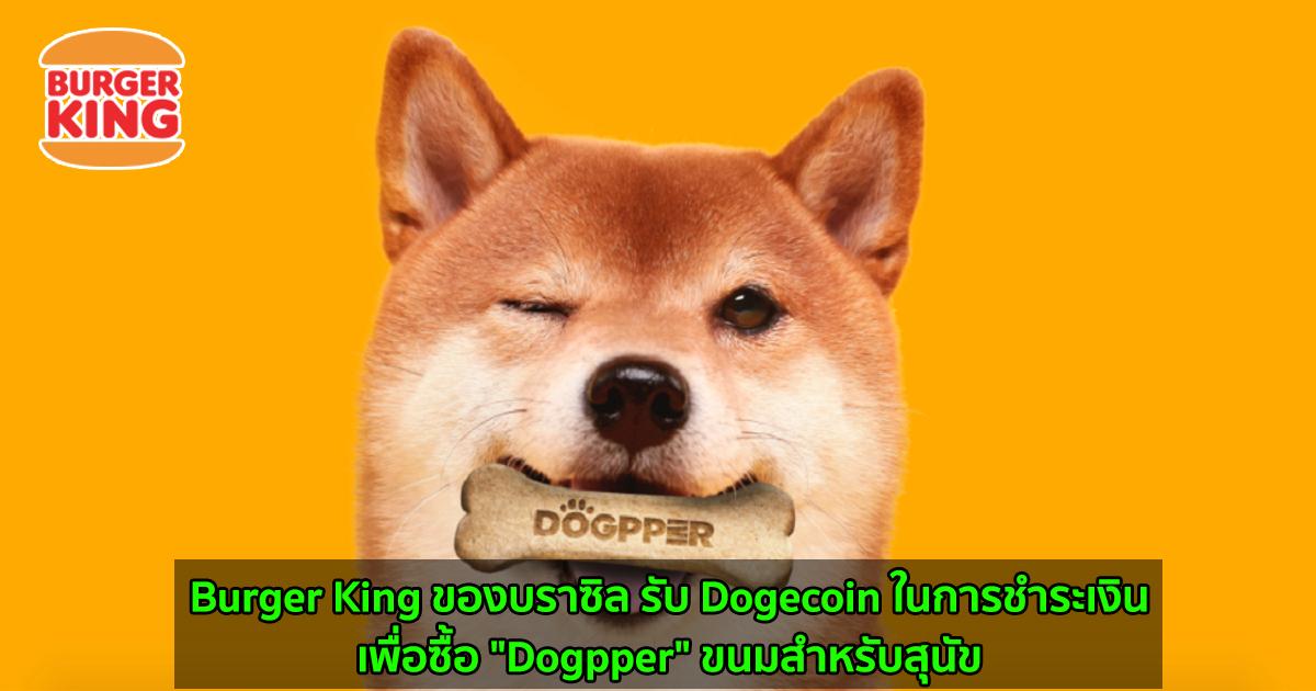 """Burger King ของบราซิล ยอมรับ Dogecoin ในการชำระเงินเพื่อซื้อ """"Dogpper"""" ซึ่งเป็นขนมสำหรับสุนัข"""