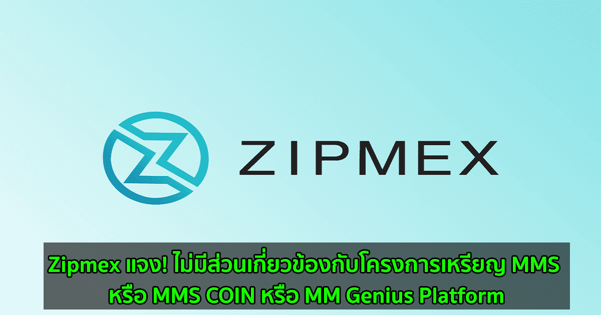 Zipmex แจง! ไม่มีส่วนเกี่ยวข้องกับโครงการเหรียญ MMS หรือ MMS COIN หรือ MM Genius Platform