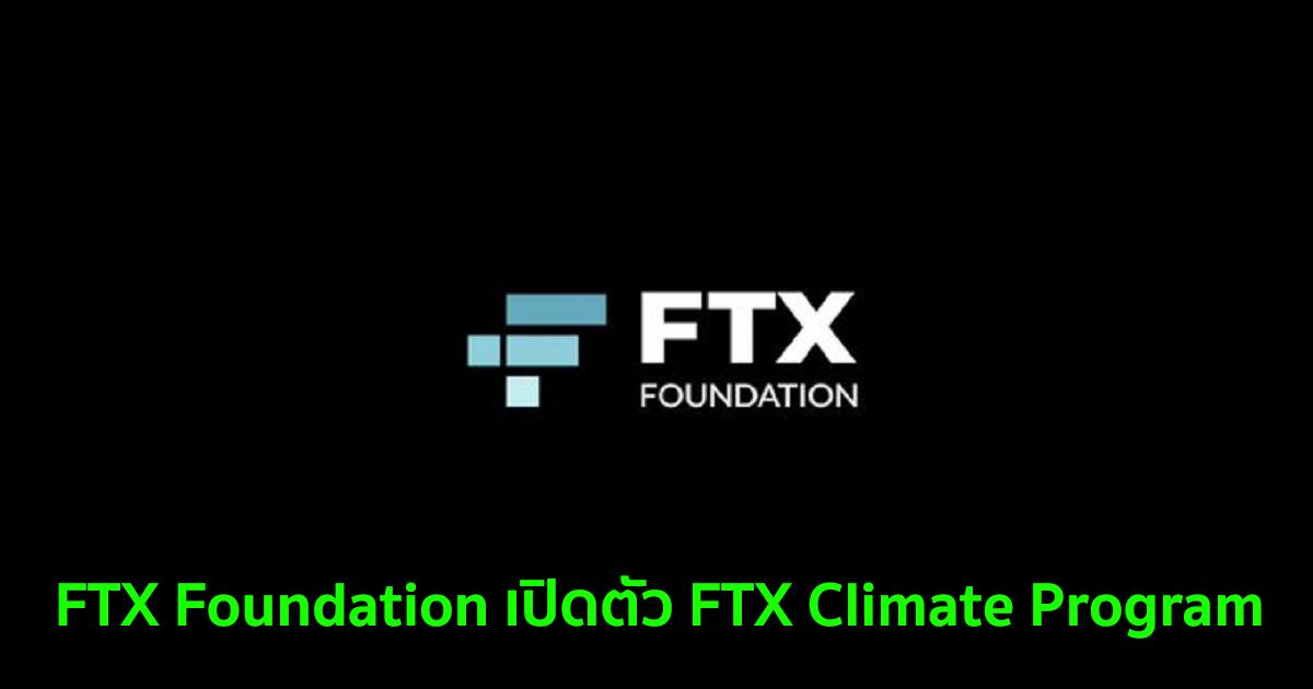 FTX Foundation เปิดตัว FTX Climate Program