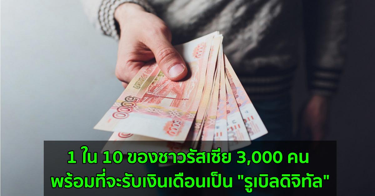 """1 ใน 10 ของชาวรัสเซีย 3,000 คน พร้อมที่จะรับเงินเดือนเป็น """"รูเบิลดิจิทัล"""""""