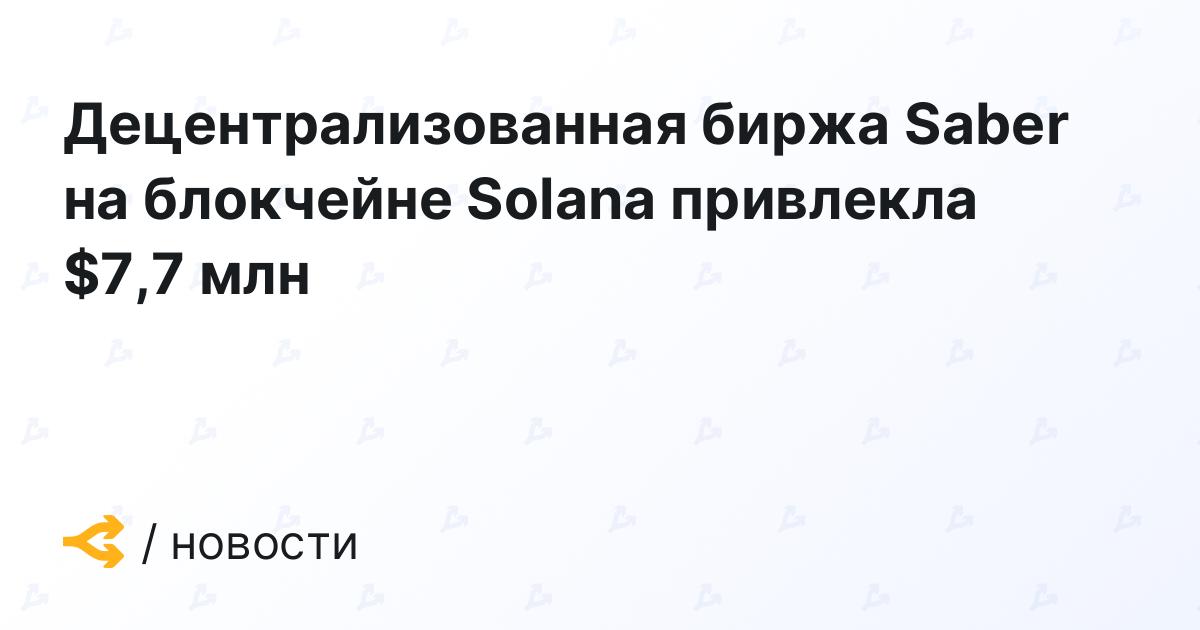 Децентрализованная биржа Saber на блокчейне Solana привлекла $7,7 млн