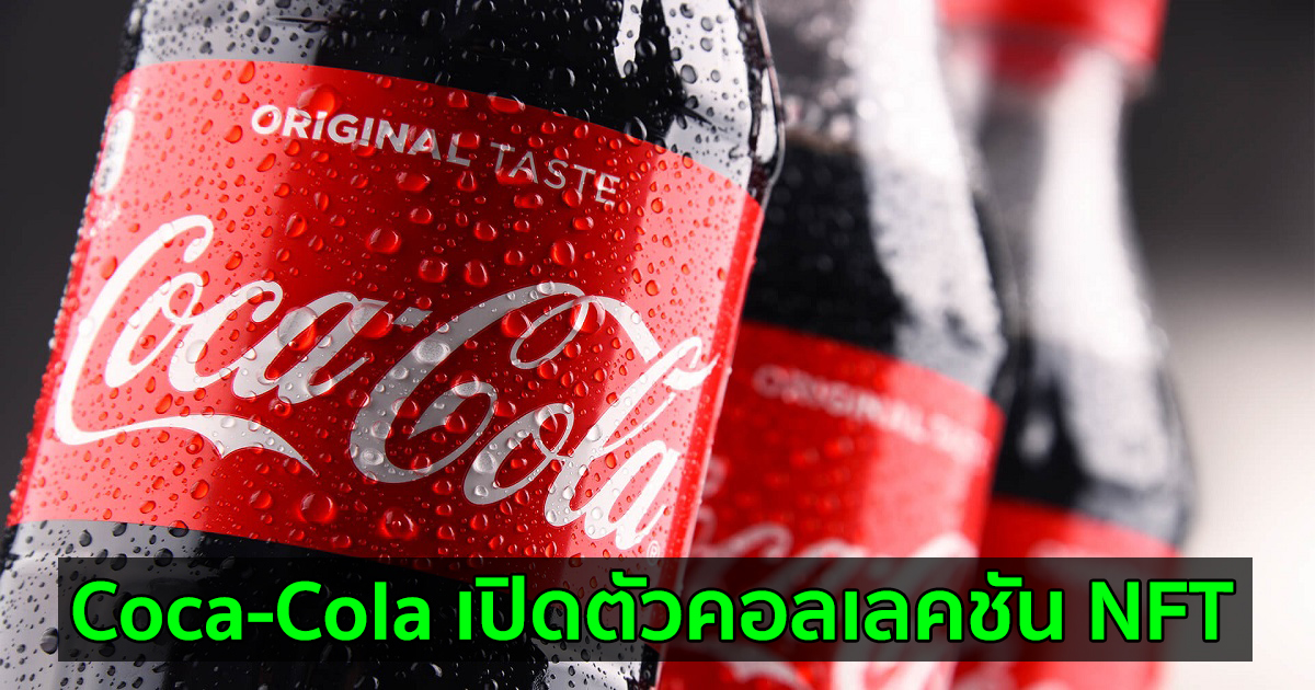 Coca-Cola เปิดตัวคอลเลคชัน NFT เพื่อหาเงินบริจาคให้กับ Special Olympics International