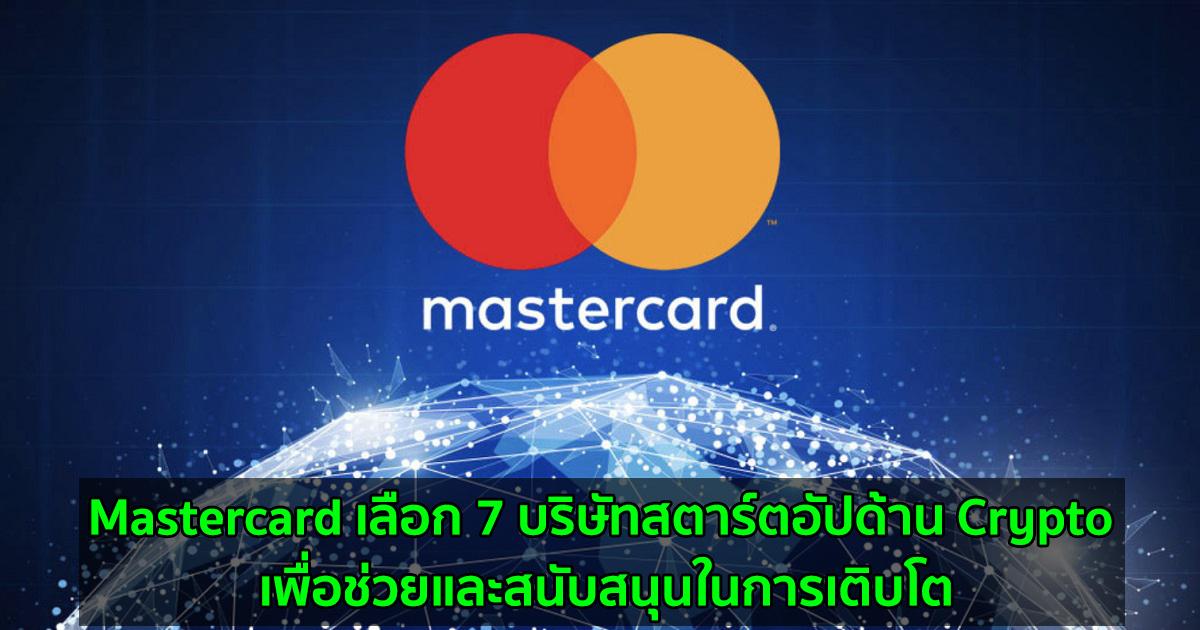 Mastercard เลือก 7 บริษัทสตาร์ตอัปด้าน Crypto เพื่อช่วยและสนับสนุนในการเติบโต