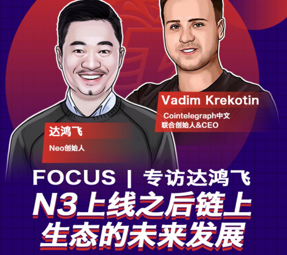 专访达鸿飞:N3上线之后Neo链上生态的未来发展
