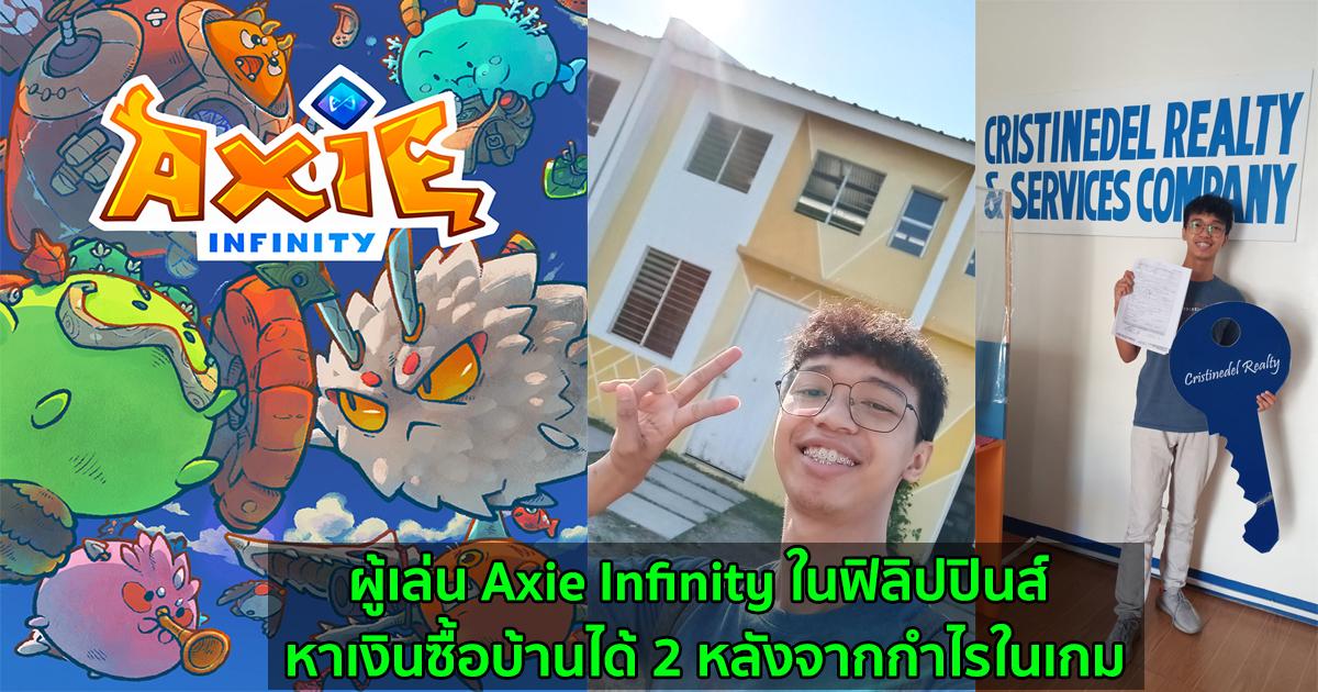 ผู้เล่น Axie Infinity ในฟิลิปปินส์ หาเงินซื้อบ้านได้ 2 หลังจากกำไรในเกม