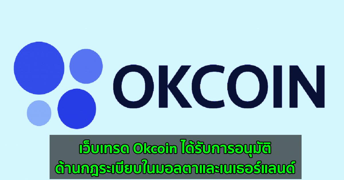 เว็บเทรด Okcoin ได้รับการอนุมัติด้านกฎระเบียบในมอลตาและเนเธอร์แลนด์