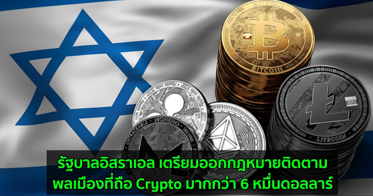 รัฐบาลอิสราเอล เตรียมออกกฎหมายติดตามพลเมืองที่ถือ Crypto มากกว่า 6 หมื่นดอลลาร์