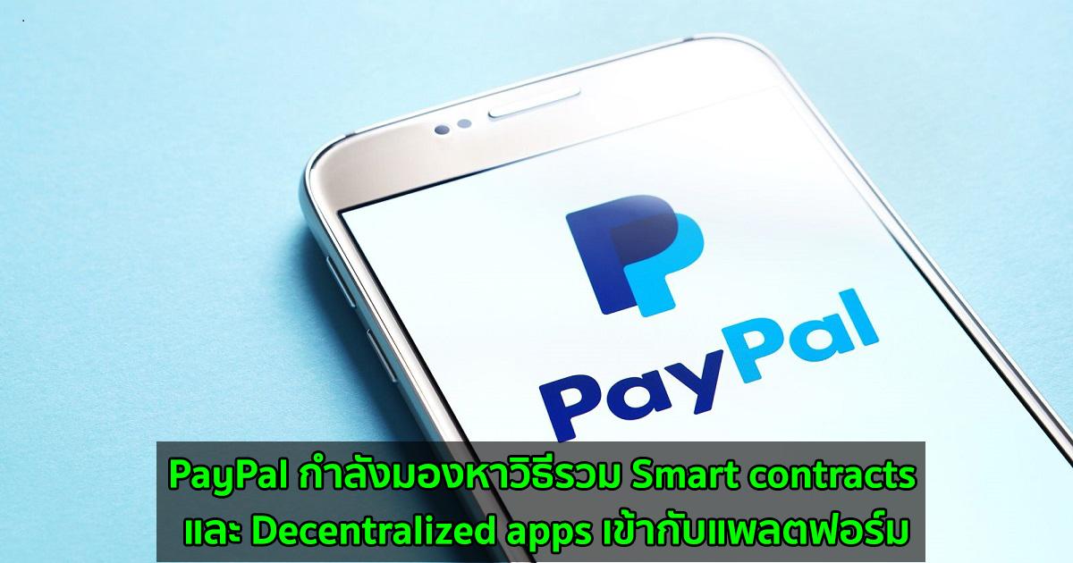 PayPal เตรียมเปิดการซื้อขาย Crypto ในสหราชอาณาจักร และอาจรวมถึง DeFi