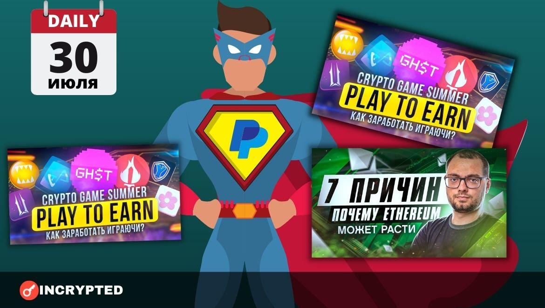 Daily: «Суперприложение» от PayPal; 7 причин роста Ethereum
