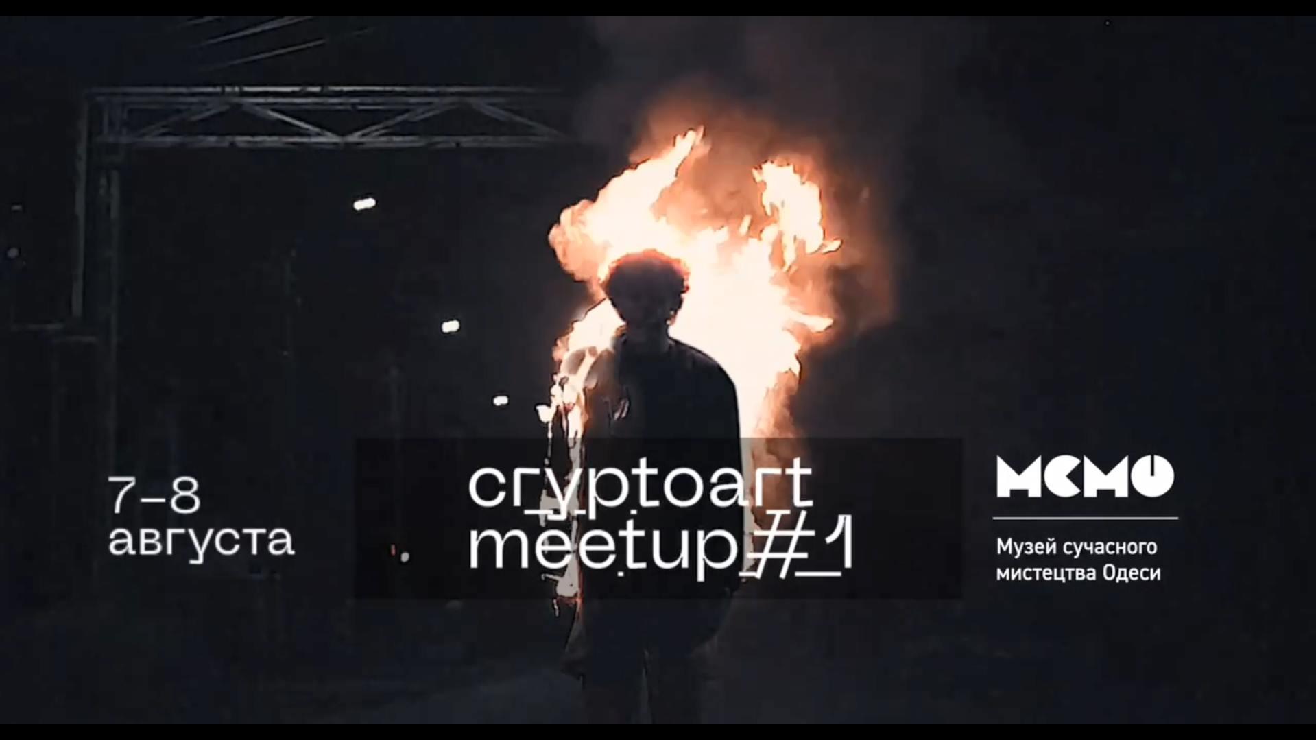 CryptoArt Ukraine Meetup #1