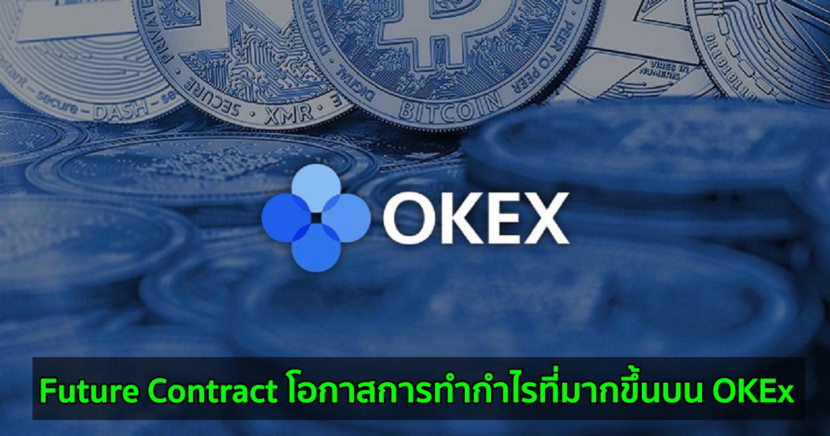 Future Contract โอกาสการทำกำไรที่มากขึ้นบน OKEx