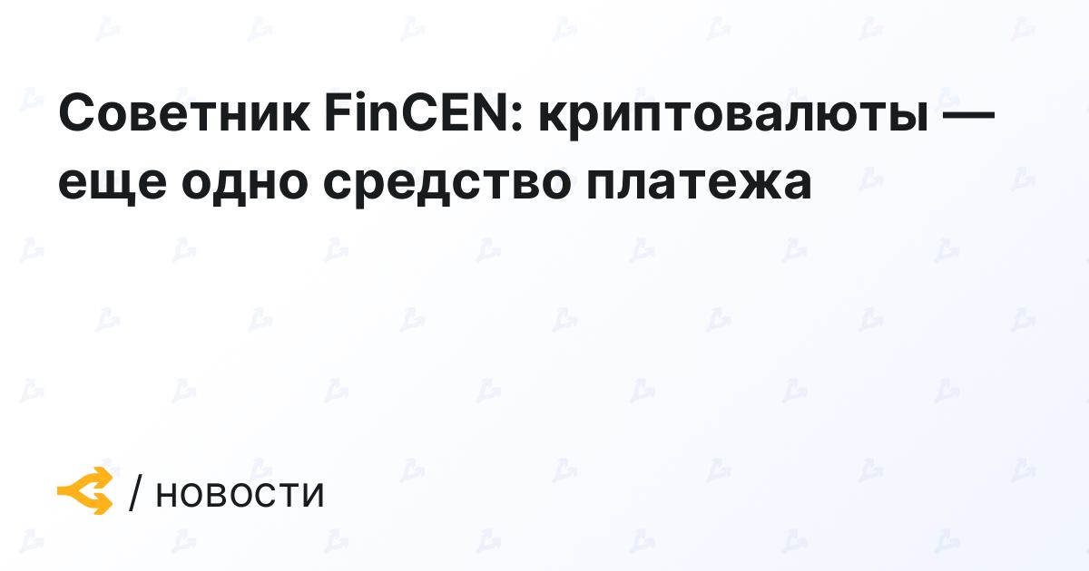 Советник FinCEN: криптовалюты — еще одно средство платежа