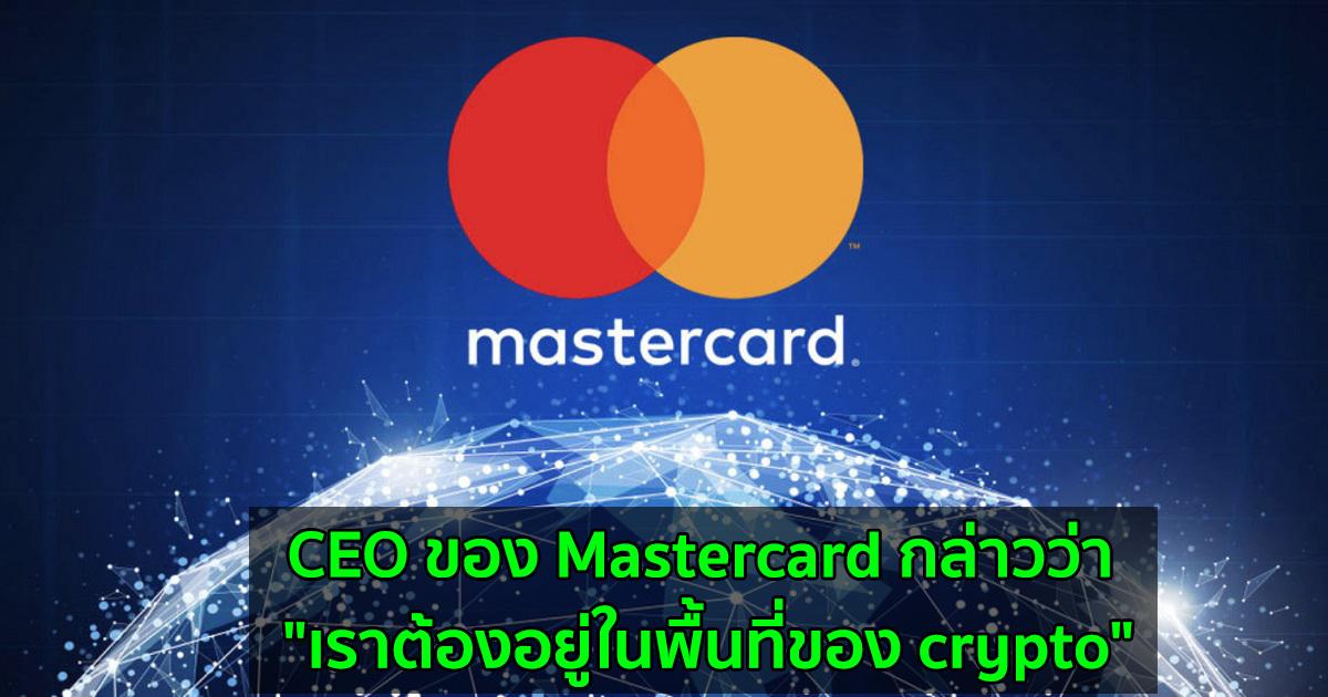 """CEO ของ Mastercard กล่าวว่า """"เราต้องอยู่ในพื้นที่ของ crypto"""""""